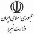 اطلاع رسانی فراخوان دعوت به همکاری با وزارت نیرو