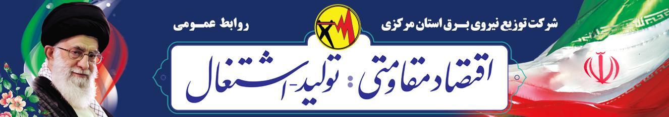 شعار سال 96